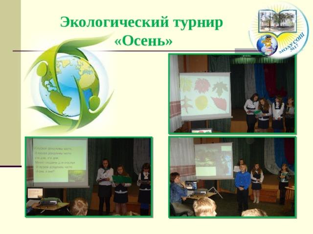 Экологический турнир  «Осень»