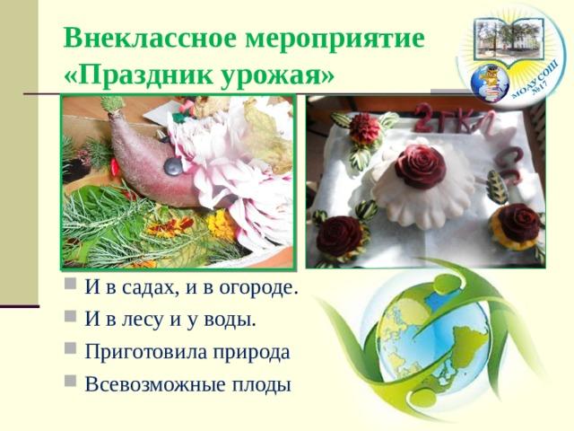 Внеклассное мероприятие «Праздник урожая»