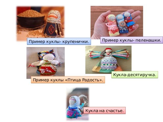Пример куклы- пеленашки. Пример куклы- крупенички. Кукла-десятиручка. Пример куклы «Птица Радость». Кукла на счастье.