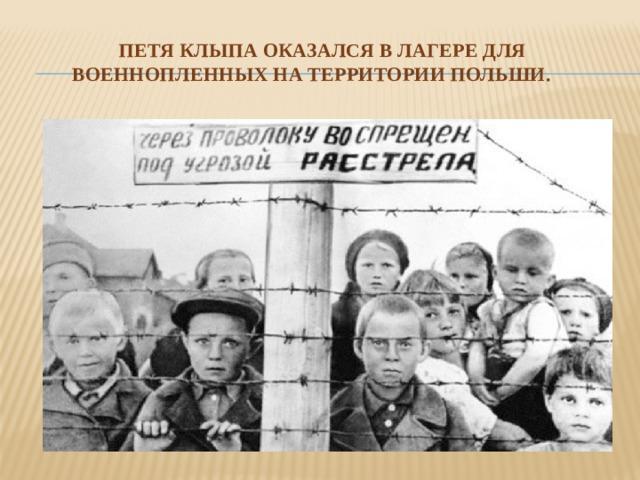 Петя Клыпа оказался влагере для военнопленных на территории Польши.