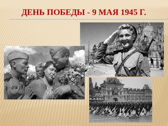 День Победы - 9 мая 1945 г.