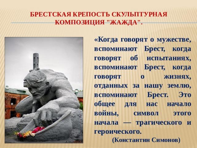 Брестская крепость скульптурная композиция