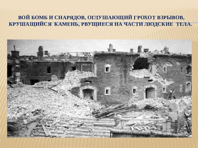 Вой бомб и снарядов, оглушающий грохот взрывов, крушащийся камень, рвущиеся на части людские тела.