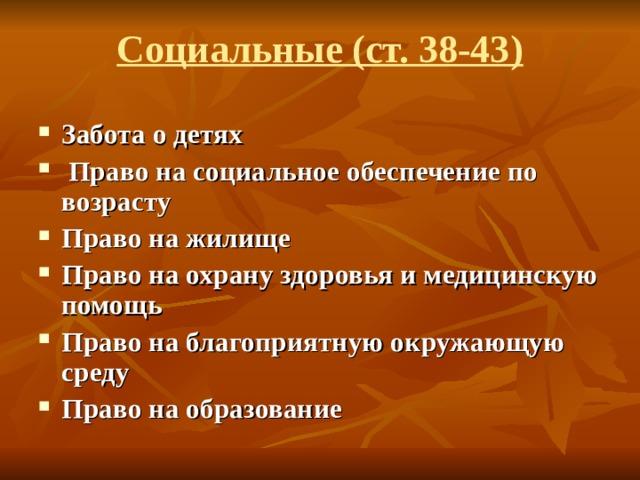 Социальные (ст. 38-43)