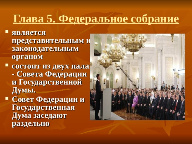 Глава 5. Федеральное собрание является представительным и законодательным органом состоит из двух палат - Совета Федерации и Государственной Думы. Совет Федерации и Государственная Дума заседают раздельно