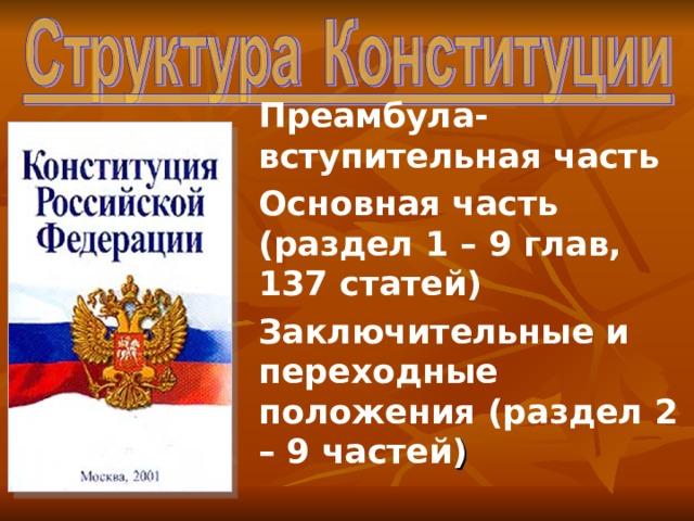 Преамбула- вступительная часть Основная часть (раздел 1 – 9 глав, 137 статей) Заключительные и переходные положения (раздел 2 – 9 частей )