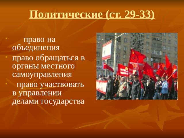 Политические (ст. 29-33)