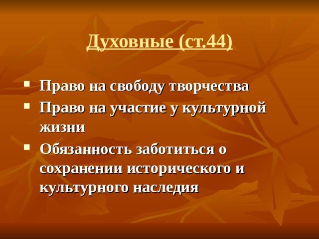 Духовные (ст.44)