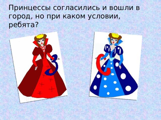 Принцессы согласились и вошли в город, но при каком условии, ребята?