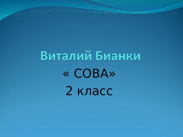 « СОВА» 2 класс