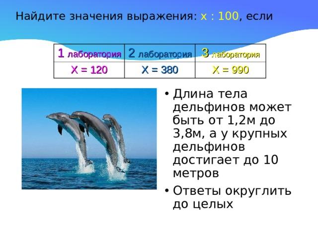 Найдите значения выражения: х : 100 , если   1  лаборатория 2 лаборатория Х = 120 3 лаборатория Х = 380 Х = 990