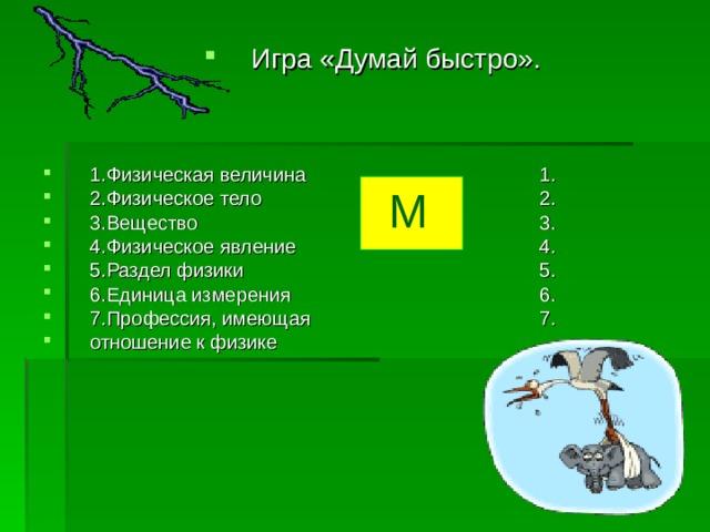 Игра «Думай быстро».    1.Физическая величина     1. 2.Физическое тело    2. 3.Вещество      3. 4.Физическое явление     4. 5.Раздел физики     5. 6.Единица измерения     6. 7.Профессия, имеющая     7. отношение к физике