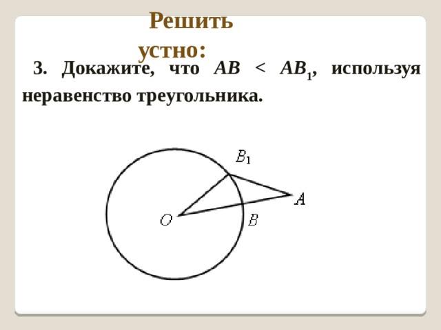 Решить устно: 3. Докажите, что АВ  АВ 1 , используя неравенство треугольника.