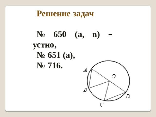 Решение задач  № 650 (а, в) – устно, № 651 (а), № 716.