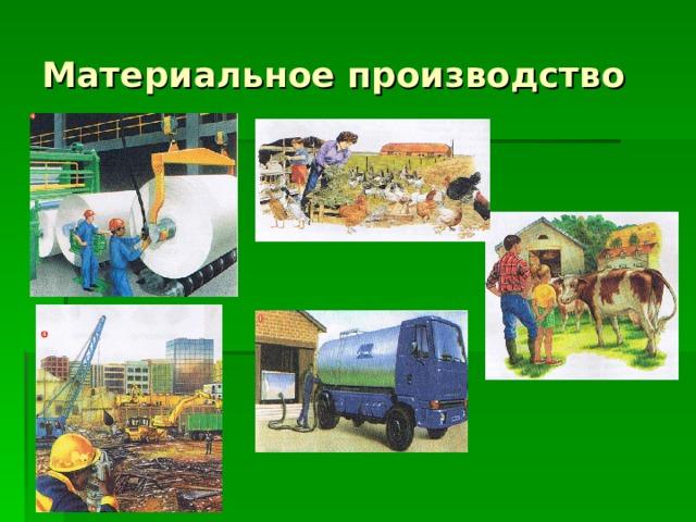 Материальное производство