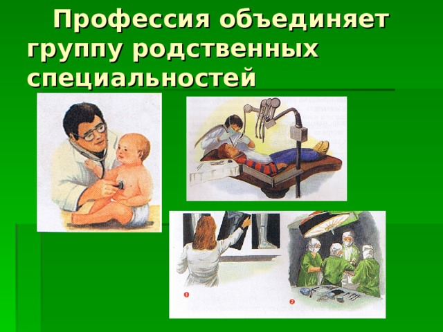 Профессия объединяет группу родственных специальностей