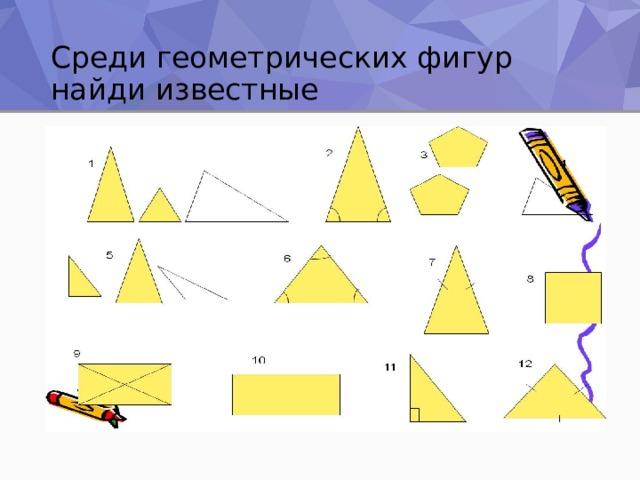 Среди геометрических фигур найди известные