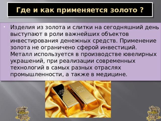 Где и как применяется золото ?