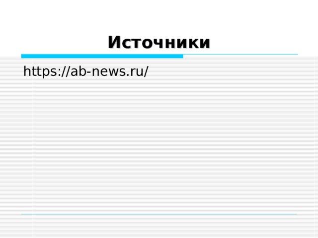 Источники https://ab-news.ru/