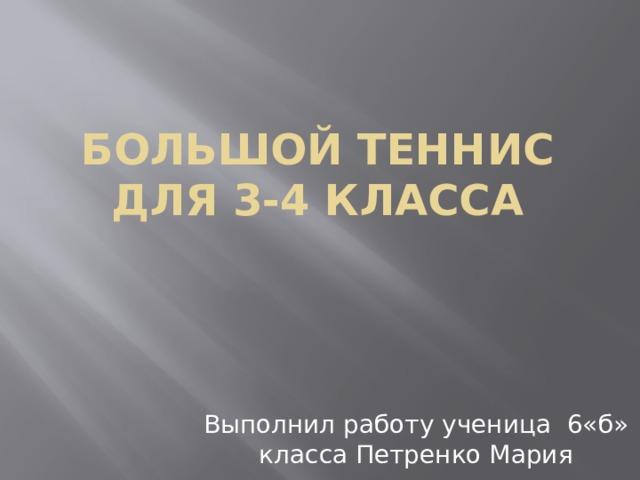Большой теннис для 3-4 класса Выполнил работу ученица 6«б» класса Петренко Мария