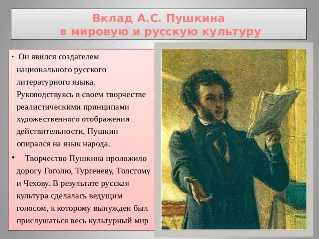 Вклад А.С. Пушкина  в мировую и русскую культуру