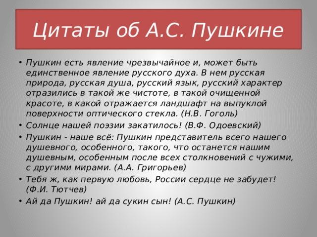 Цитаты об А.С. Пушкине