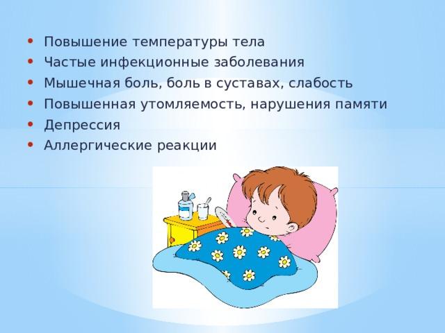 Повышение температуры тела Частые инфекционные заболевания Мышечная боль, боль в суставах, слабость Повышенная утомляемость, нарушения памяти Депрессия Аллергические реакции