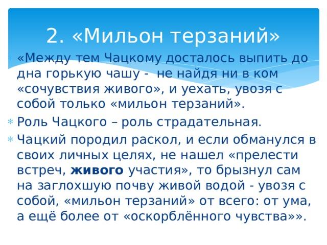 2. «Мильон терзаний»