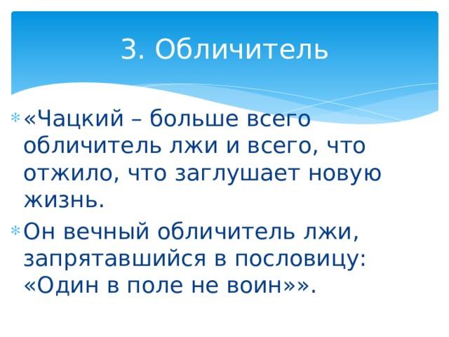 3. Обличитель