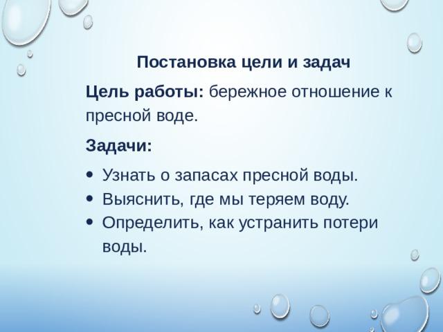 Постановка цели и задач Цель работы: бережное отношение к пресной воде. Задачи: