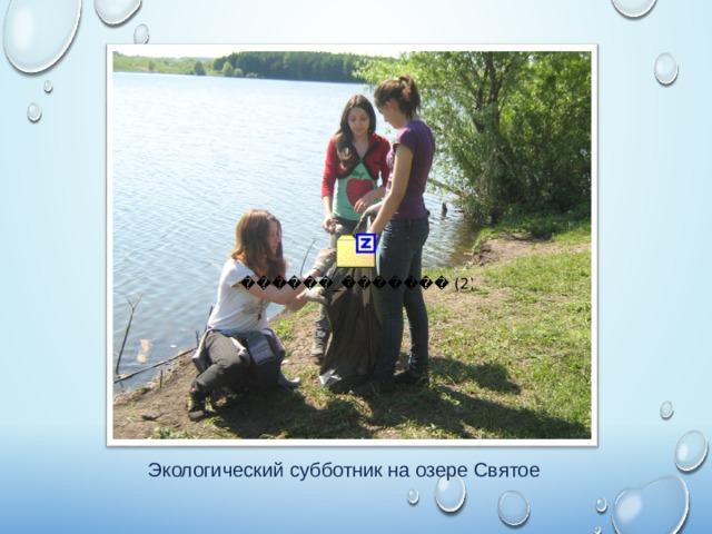 Экологический субботник на озере Святое