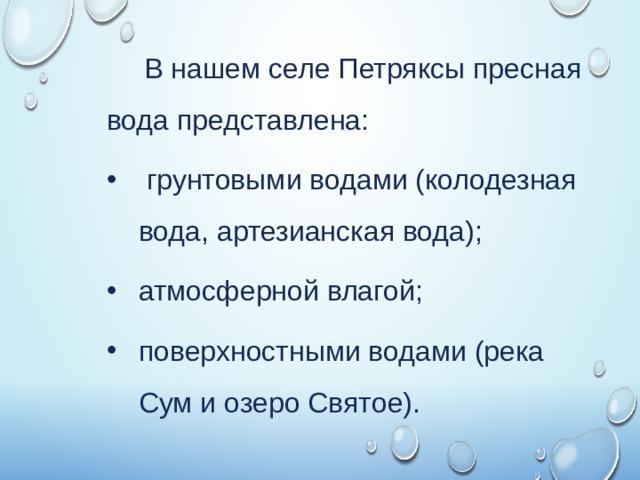 В нашем селе Петряксы пресная вода представлена: