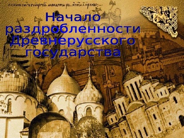 Понятия – 1 – из учебника параграфа 7-8 -2- полюдъе, данъ. Уроки, житие, икона, фреска. Поставъте в правилъной последователъности имена князей по годам правления.