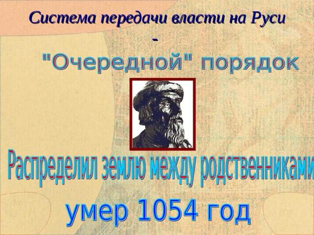 Система передачи власти на Руси -