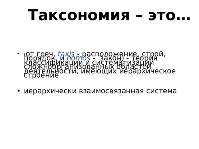 Таксономия – это…