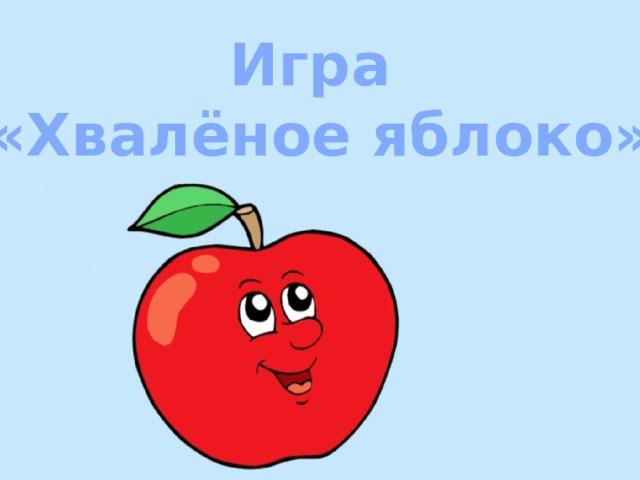 Игра «Хвалёное яблоко»