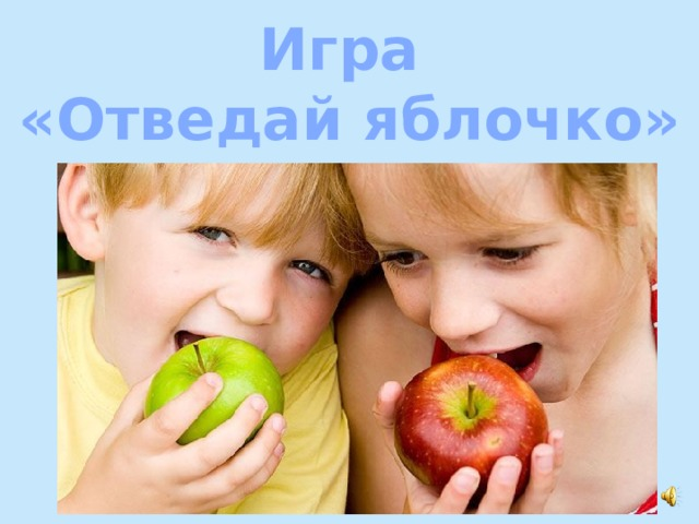 Игра «Отведай яблочко»