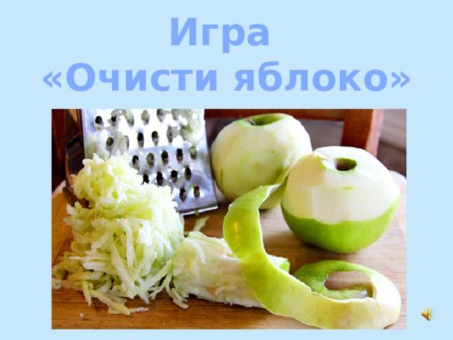 Игра «Очисти яблоко»