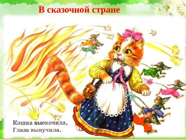 В сказочной стране Какую ошибку совершила Красная Шапочка, когда шла к бабушке?