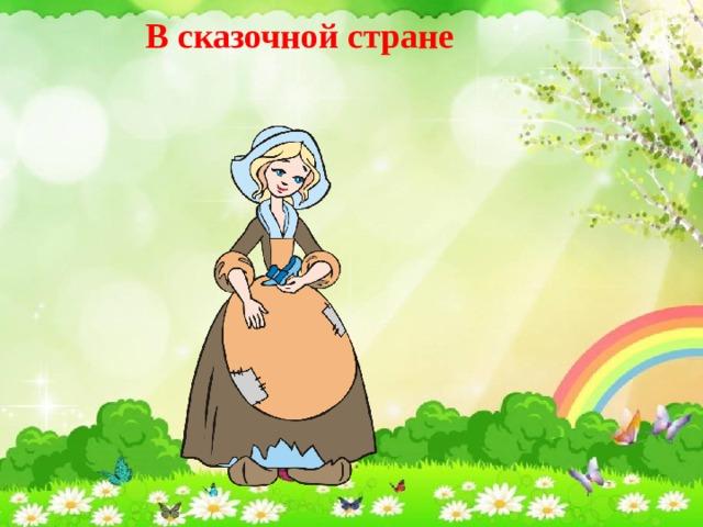 В сказочной стране  - Что вы посоветуете братцу Иванушке, превратившемуся в козлёночка?