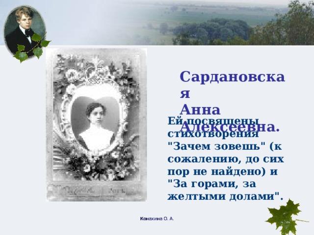 Сардановская Анна Алексеевна. Ей посвящены стихотворения
