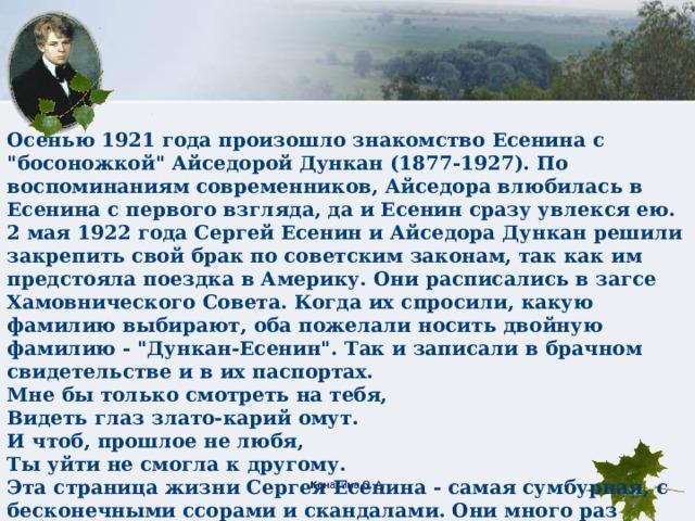 Осенью 1921 года произошло знакомство Есенина с
