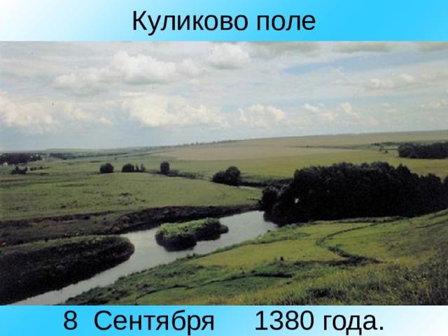 Куликово поле 8 Сентября 1380 года.