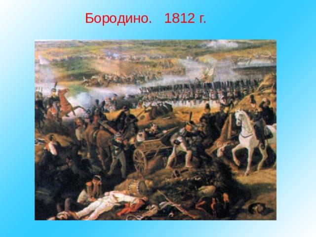 Бородино. 1812 г.
