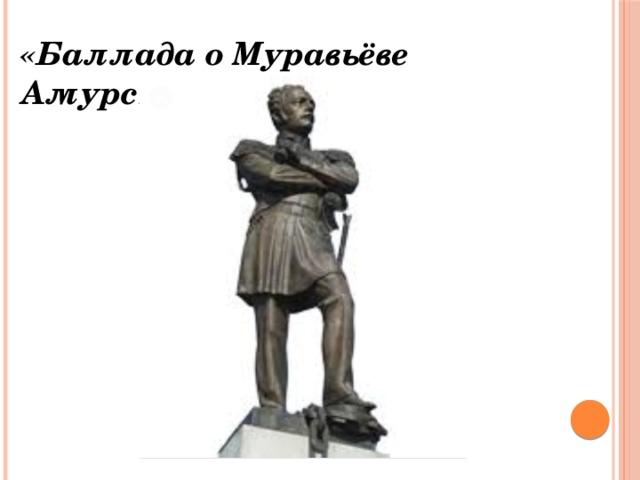 «Баллада о Муравьёве Амурском»