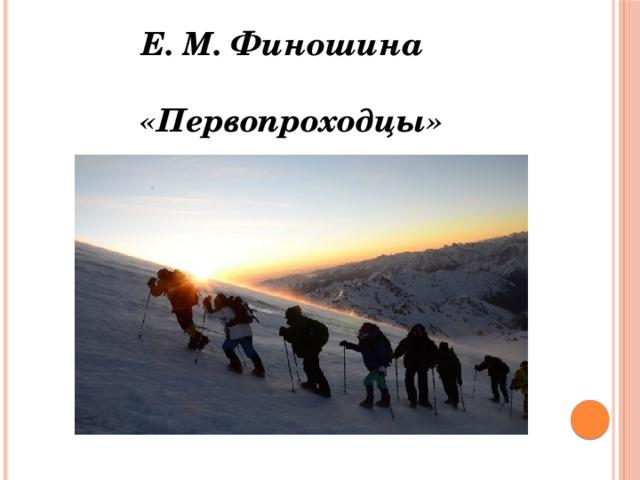 Е. М. Финошина  «Первопроходцы»