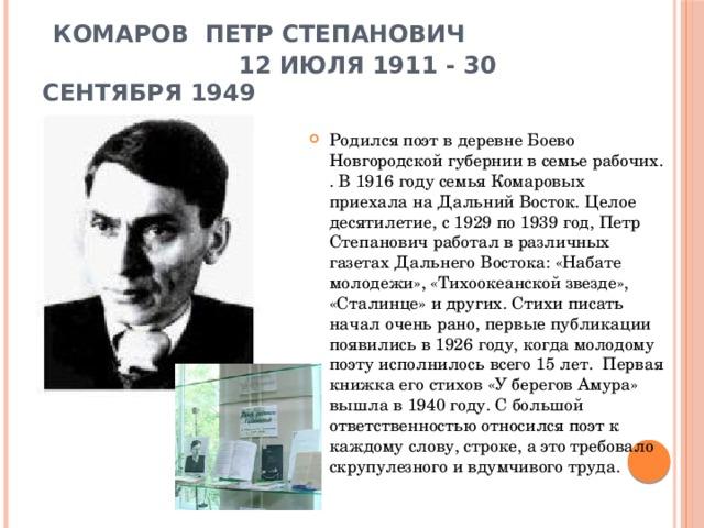 Комаров Петр Степанович  12 июля 1911 - 30 сентября 1949