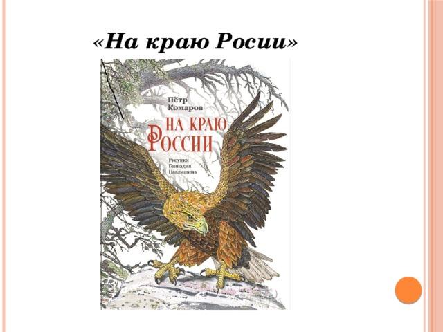 «На краю Росии»