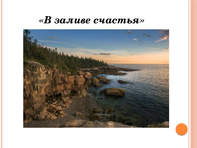 «В заливе счастья»