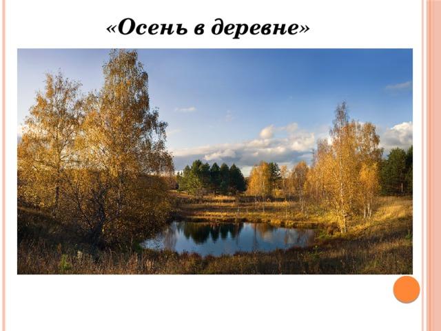«Осень в деревне»